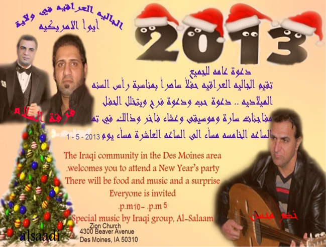 Iraqi New Year 2013